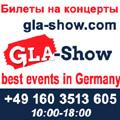 Gla Show