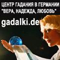 ЦЕНТР ГАДАНИЯ В ГЕРМАНИИ - ВЕРА, НАДЕЖДА, ЛЮБОВЬ. Gadalki.de