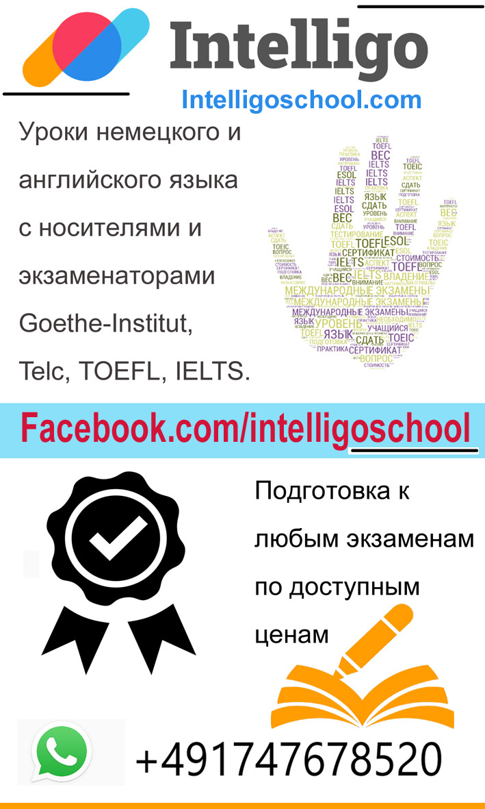 Intelligo Language school