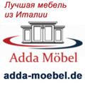 Adda Möbel UG. Лучшая мебель из Италии