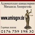 Rechtsanwalt Amiragov Michail - ������� ������ ��������.