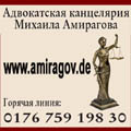 Rechtsanwalt Amiragov Michail - Адвокат Михаил Амирагов.