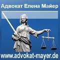 Адвокатское бюро Елена Майер