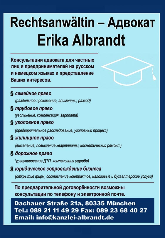 Albrandt Erika - ����������� ������ � �������.