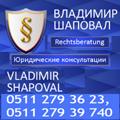 Владимир Шаповал — юридические консультации