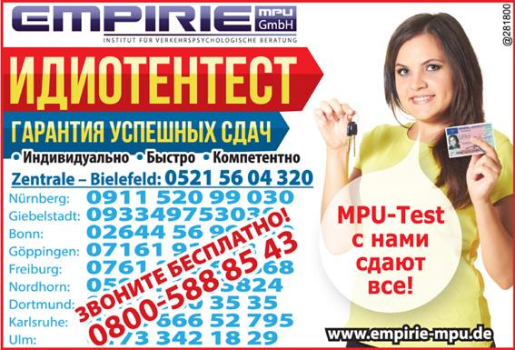 EMPIRIA GMBH - успешная сдача MPU