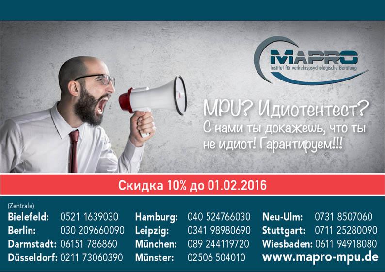 Mapro GmbH