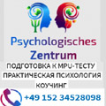 Psychologische Zentrum Медицинско психологическое обследование (МПО)
