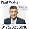 Павел Волтер!