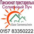 Дом престарелых Солнечный Луч