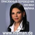 НИСМАН МАРИНА - ПРИСЯЖНЫЙ ПЕРЕВОДЧИК