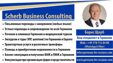 Борис Щерб ! Ваш переводчик и специалист в Германии.