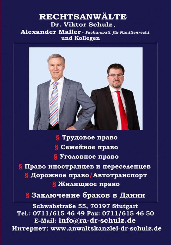 Advokat Dr. Viktor Schulz und Kollegen. Rechtsanwälte