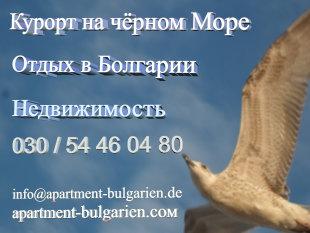 Апартаменты и отдых в Болгарии!