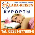Lada Reisen