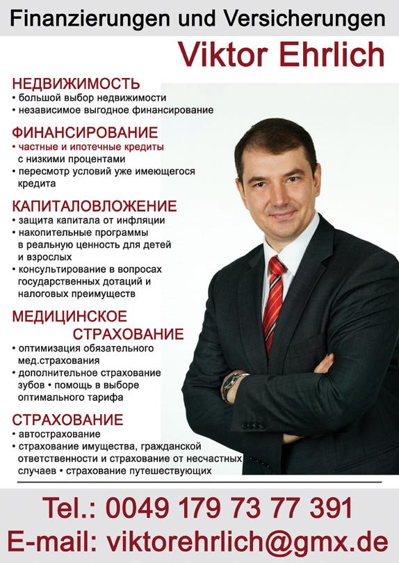 Viktor Ehrlich. Versicherungsmakler und Finanzanlagenvermittler