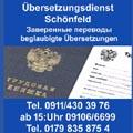 Переводчик в Нюрнберге. Übersetzungsdienst Schönfeld