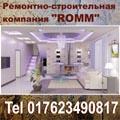 Ремонтно-строительная компания ROMM